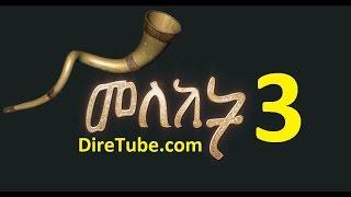 Meleket  - Part 3 | Drama