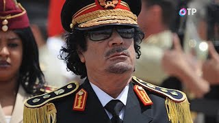 Муамар Каддафи - Кладбище несбывшихся надежд | 42 года правления - Л. Млечин «Вспомнить всё»
