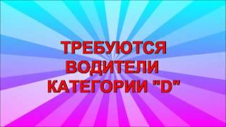 Проект PLAZMA TV 230113 (Требуются водители кат D)(, 2013-01-24T13:11:46.000Z)