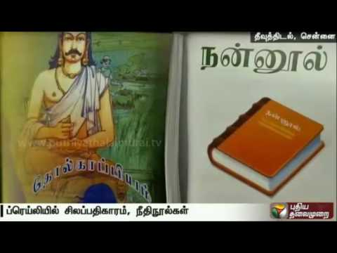 Book Fair : More than 1000 books in Braille including famous tamil epics