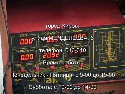 Услуги автосервиса в Кирове, телефон: 516-310