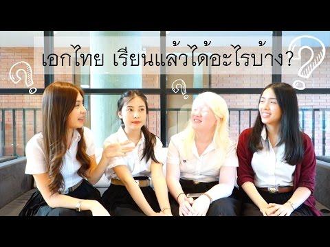 ฟังเสียงรุ่นพี่  เอกไทยมีดีอะไร!! (เอกไทย มหิดล)