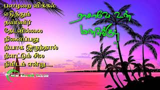 Raasathi un manasukkula intha raasavin nenappiruku lyrical video song l Tamil l Namma ooru raasa