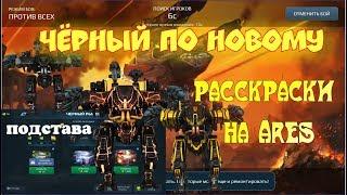 War Robots Новый Чёрный рынок Арес в раскраске от Bratycha