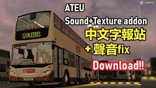 劣作 | ATEU sound & texture addon+中文報站Fix | *附下載點/Omsi 2