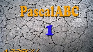 Pascal с нуля. PascalABC урок 1. Вступление.