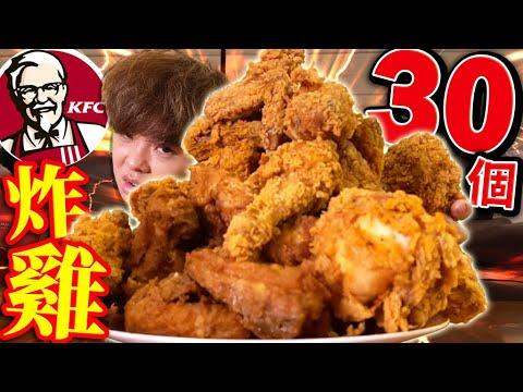 【大胃王】吃完30個肯德基炸雞之前不能睡!!深夜大胃王全員嘔吐邊緣...