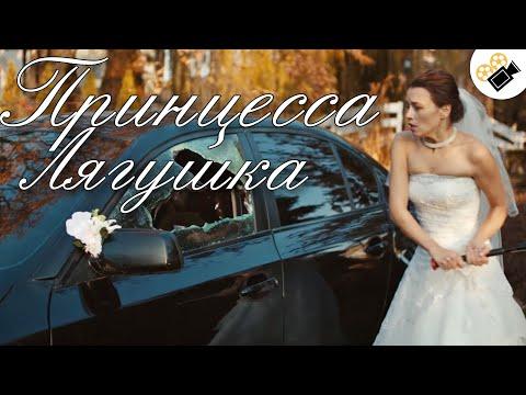 ЭТА МЕЛОДРАМА ПОКОРИЛА МИЛЛИОНЫ! ЖЕНЩИНЫ В ВОСТОРГЕ! 'Принцесса Лягушка' Русские мелодрамы, новинки - Видео онлайн