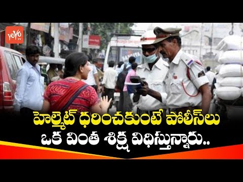 Traffic Police Take Serious Decision for Two Wheeler with Out Helmet Drive on Road | YOYO TV Channel