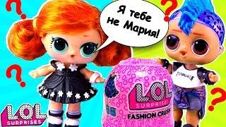 Почему Панки подарил Скейти платье как у Марии? Мультик куклы лол сюрприз LOL dolls