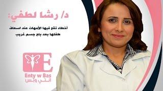 (خاص بالفيديو).. دكتورة رشا لطفي توضح كيفية التعامل مع طفلِك لحظة بلعه 'جسم غريب'
