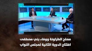 مصلح الطراونة ووفاء بني مصطفى - افتتاح الدورة الثانية لمجلس النواب