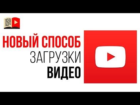 Новая загрузка видео на YouTube канал. Как загрузить видео на YouTube в 2019 году