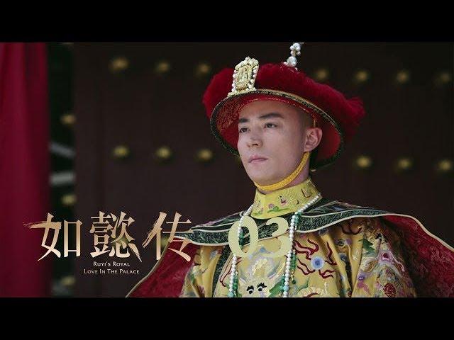 如懿傳 03 | Ruyi's Royal Love in the Palace 03(周迅、霍建華、張鈞甯、董潔等主演)