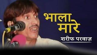 Bhala Maare - भाला मारे | शरीफ परवाज़ | Sharif Parwaz | New Qawwali Muqabla Song | Qawwali Muqabla