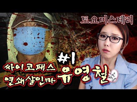 [토미] #1 싸이코패스 연쇄살인마 유영철ㅣ토요미스테리ㅣ디바제시카(Deeva Jessica)