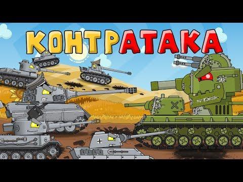видео: Контратака Немцев - Мультики про танки
