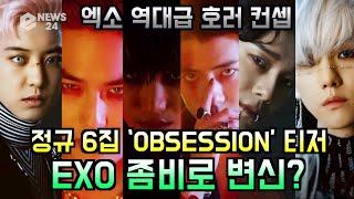 EXO(엑소), 정규 6집 'OBSESSION' 역대급 호러 컨셉 티저 '엑소가 좀비로 변신?' 191114