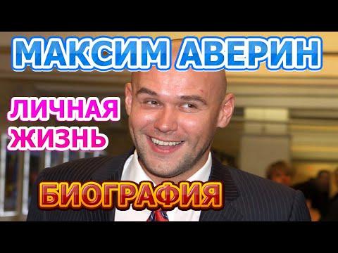Максим Аверин - биография, личная жизнь, жена, дети. Актер сериала Склифосовский 7 сезон