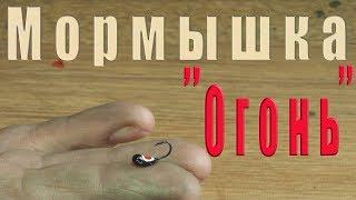Мормышка глазастая. Как сделать уловистую мормышку своими руками.