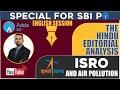 The Hindu Editorial Discussion - ISRO & Air Pollution