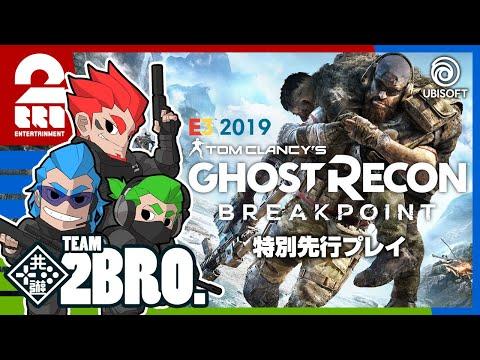 【E3/2019】弟者,兄者,おついちの「ゴーストリコン ブレイクポイント-特別先行プレイ-」【2BRO.】
