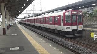 近鉄1422系1423編成+2610系2623編成急行大阪上本町行き発車