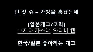 코믹 - 안잣슈 불심검문 ~가방을 훔쳤는데   ~ 일본개그