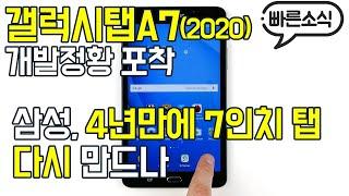 삼성은 갤럭시탭S7 말고 7인치 태블릿도 준비하고 있었…