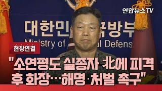 """[현장연결] 군 """"소연평도 실종자 北에 피격 후 화장…해명·처벌 촉구"""" / 연합뉴스TV (YonhapnewsTV)"""