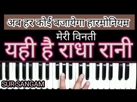 Vinti Yahi Hai Radha Rani II Sur Sangam Bhajan II Learn Harmonium