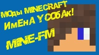 Моды minecraft Имена у собак! #2