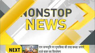 DNA: Non Stop News, December 5, 2017
