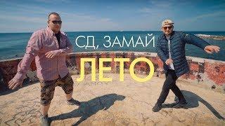 СД & ЗАМАЙ - Лето (Empayah prod.) ПРЕМЬЕРА КЛИПА