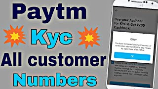 Paytm kyc All customer care Numbers All android tips
