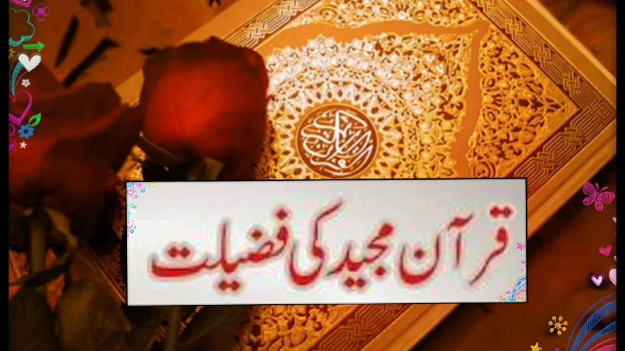 Quran E Majeed Ki Fazilat P 2 Quran Aur Hadees Youtube