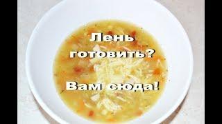 Итальянский быстро-суп. Видео-рецепт.