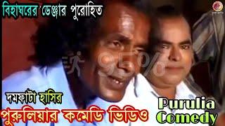 Purulia funny album || Purulia Comedy Video || Funny Purulia || Sundari Purulia Comedy || Thokli Tho