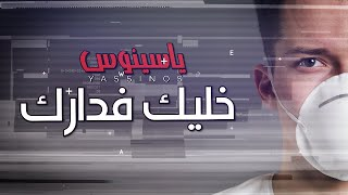 Yassinos - Khalik F Darek - خليك فدارك | ( Exclusive Music Video 2020 حصرياً)