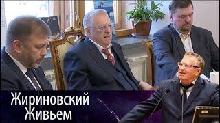 Встреча с представителями ОБСЕ. Жириновский живьем от 10.03.18