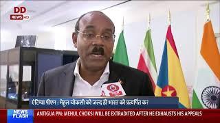 Mehul Choksi will soon be extradited to India: Antigua PM