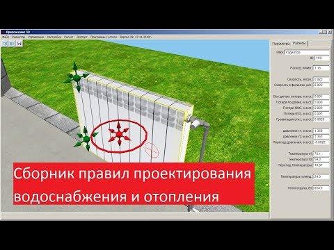 Сборник правил проектирования водоснабжения и отопления. Выпуск № 1.