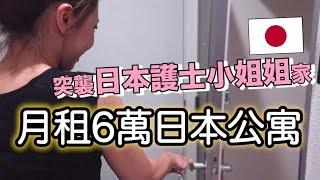 突擊日本護士小姐姐的家!6萬日圓在日本能租什麼樣的房子?#京都 #roomtour|MaoMaoTV