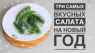 ТРИ ОБАЛДЕННО ВКУСНЫХ САЛАТА. Новогодние салаты 2020 г