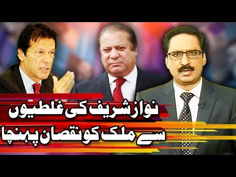 Kal Tak With Javed Chaudhry - 6 September 2017 - Express News
