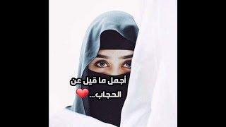 قال تعالى يا ايها النبي قل لازواجك وبناتك ونساء المؤمنين يدنين عليهن من جلابيبهن