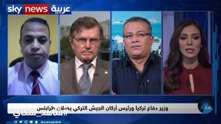 رادار الأخبار| وزير دفاع تركيا ورئيس أركان الجيش التركي يصلان طرابلس