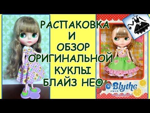 Распаковка и обзор оригинальной куклы Блайз Нео