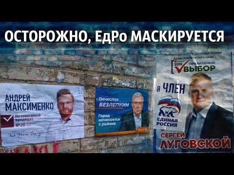 ОСТОРОЖНО, ЕдРо МАСКИРУЕТСЯ / Вы должны прийти на эти выборы