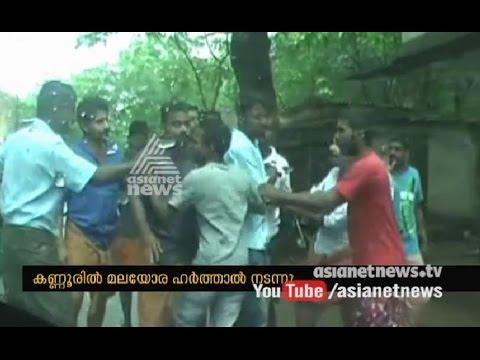 Attack against Asianet News Team at Kannur   Malayora harthal